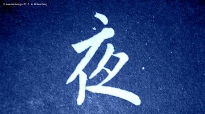 ye - Nacht, Kalligrafie